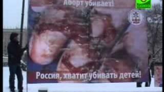 видео Голосуйте за запрет абортов-детоубийств в России