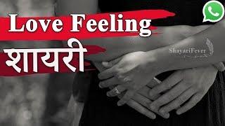 Love Feeling Shayari Hindi (2020) |  Feeling Love Whatsapp Status Video