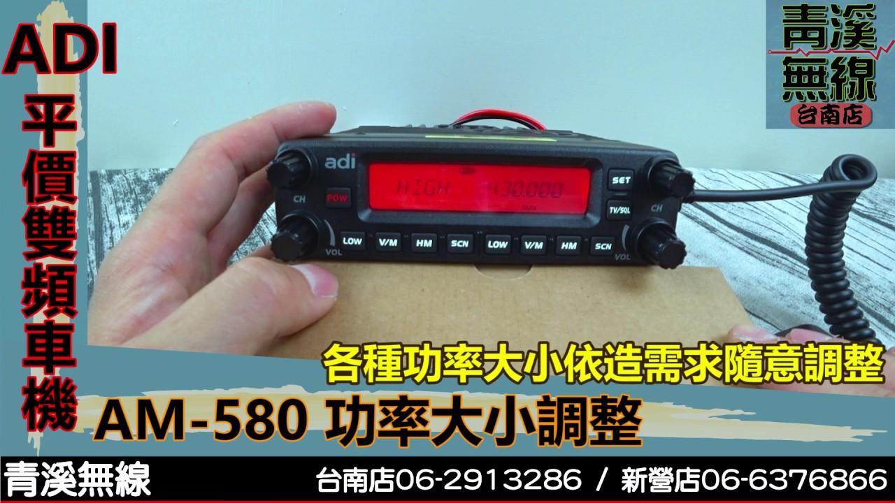 ADI AM-580 雙頻車機功率大小調整 I 青溪無線電-最值得信賴的專業優質無線電店家 I ADI AM-580 操作說明 - YouTube