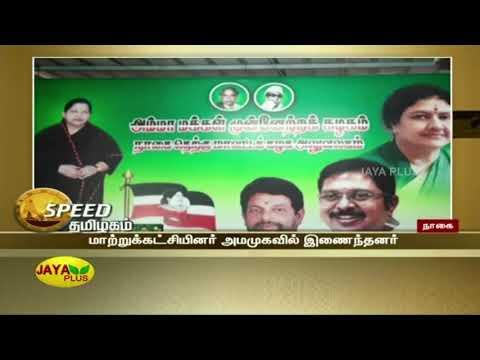 தமிழக விரைவுச் செய்திகள்   மாலை 5 மணி   20.12.2020   Fast News   Speed News   Jaya Plus