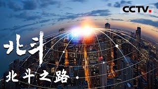 《北斗》第二集 中国智慧闪耀北斗之路!揭秘研制北斗导航系统的惊心动魄瞬间【CCTV纪录】 - YouTube