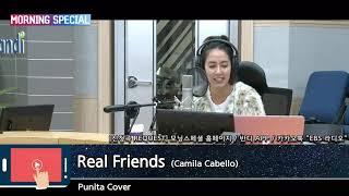 [EBS 모닝스페셜] 181201 Punita Cover - Real Friends (Camila Cabello)