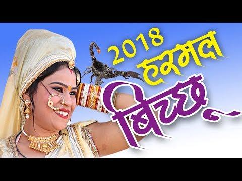 Rajsthani DJ Song 2018 - हरमल बिच्छु - Bichhoo - New Marwari Dj Video - एक  दम  नई सांग  - Full Hd