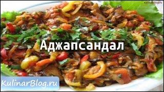 Рецепт Аджапсандал