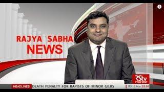 Rajya Sabha News Bulletin   Mar 15, 2018 (10:30 pm)