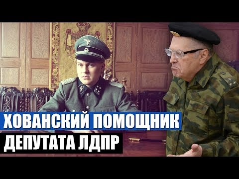 Юра Хованский стал помощником депутата от ЛДПР | ЮТУБ НОВОСТИ