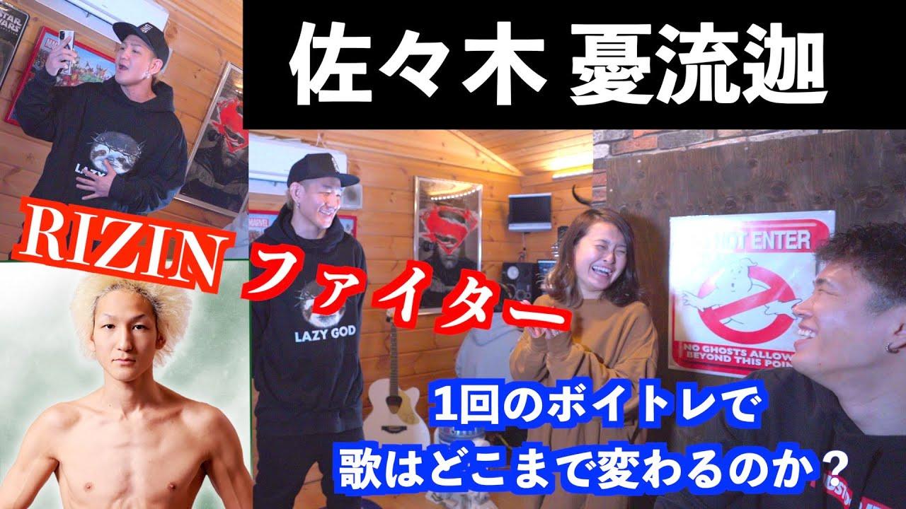 RIZINファイター「佐々木憂流迦」選手をゲストに本気のボイトレ!