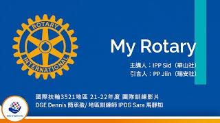 扶輪 - My Rotary
