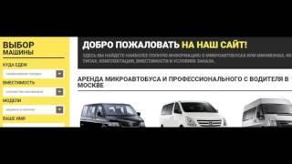 видео Аренда и заказ микроавтобусов с водителем