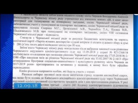 ТРК ВіККА: Травневі фінансові рішення Черкаської міськради визнали нечинними