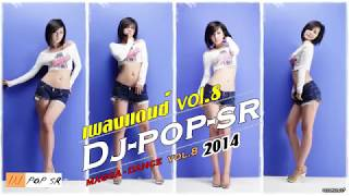 เพลงแดนซ์ใหม่ล่าสุด Dance   NonStopmix   Vol 8 Dj pop Remix