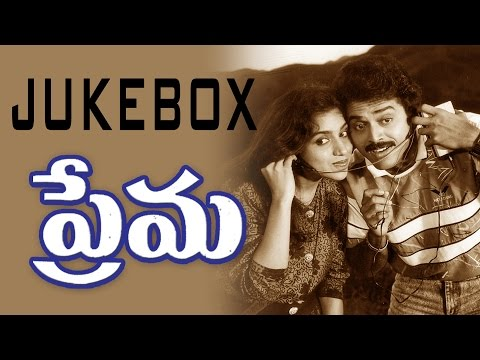 Prema Telugu Movie Songs | Audio Jukebox | Venkatesh | Revathi | Suresh Productions