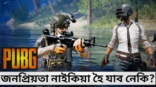 Upcoming High Graphics Battle Royale Game For Android 2019 // Assamese