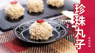 珍珠丸子 糯米丸子 肉丸 肉丸子 宴客菜年菜料理食譜教學 Rice Meat Ball