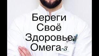 Омега -3, береги свое здоровье!!!