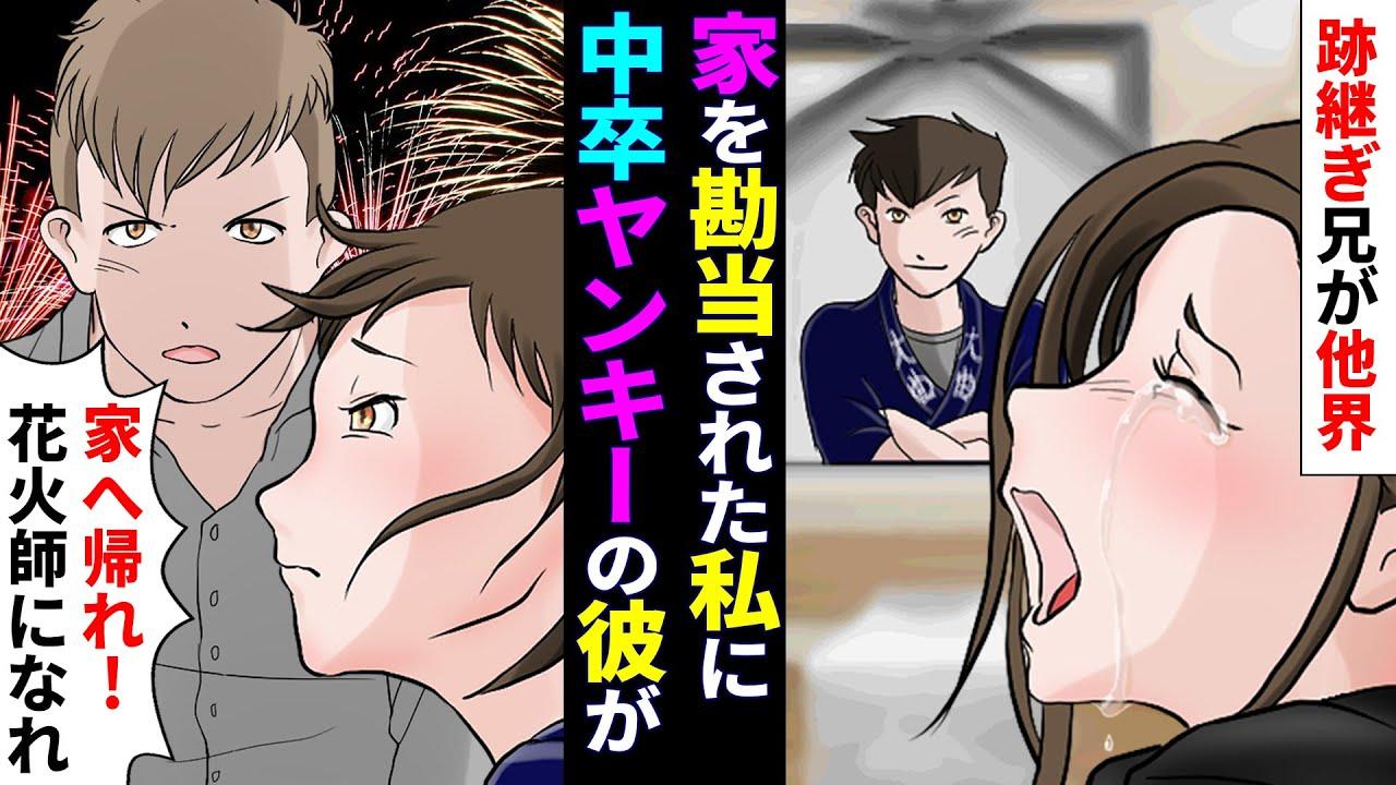 【漫画】中卒ヤンキーと結婚し花火師の家を勘当された。数年後、彼が実は最強にカッコいい男だと判明「家に帰れ花火師になれ」...感動泣ける話 アニメ Miyu