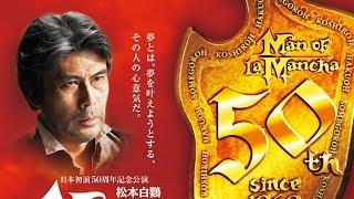 日本初演50周年記念公演!ミュージカル『ラ・マンチャの男』2019年10月...