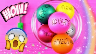 НОВЫЙ ЧЕЛЛЕНДЖ С ЛИЗУНОМ/ЛИЗУН ИЗ МИНИ ШАРОВ/Making Slime with Mini Balloons / ВОЗДУШНЫЙ СЛАЙМ