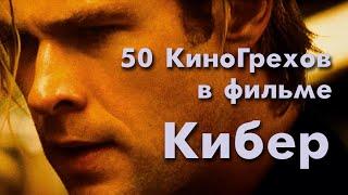 50 КиноГрехов в фильме Кибер | KinoDro