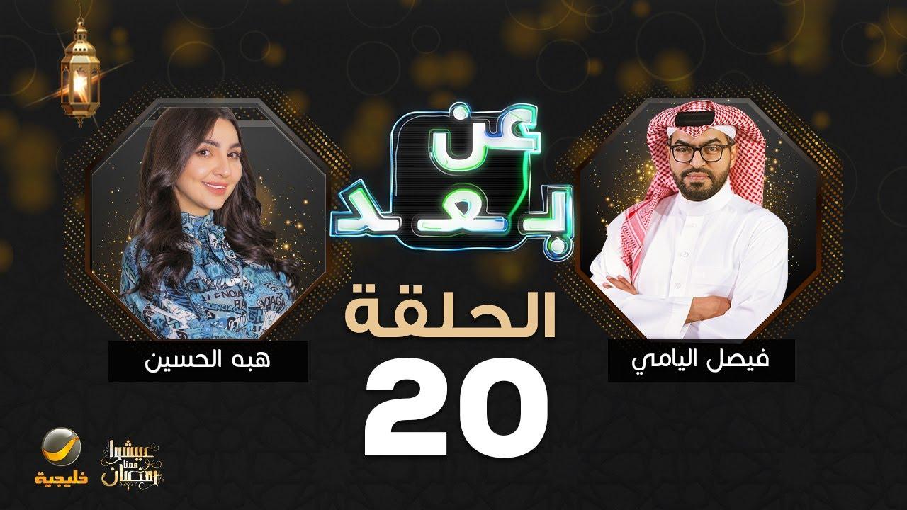برنامج عن بعد مع فيصل اليامي الحلقة 20 - ضيف الحلقة هبه الحسين
