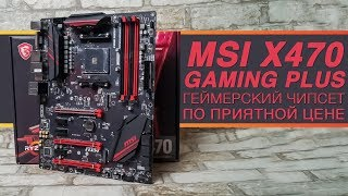 Обзор MSI X470 Gaming Plus. Самое главное о материнской плате