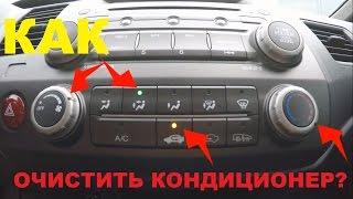 видео Антибактериальная обработка кондиционера