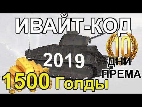 1500 голды и 11 дней према для НОВОГО АККАУНТА!! Инвайт код World Of Tanks 2019