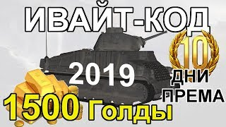 1500 голди і 11 днів према для НОВОГО АККАУНТА!! Інвайт-код world of tanks 2019