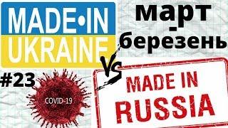 ЧТО построено в РОССИИ и УКРАИНЕ за МАРТ 2020!