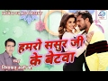 हमरो ससुरजी के बेटवा - Hamro Sasur Ji Ke Betwa - Liyaqat Ali Khan - Bhojpuri Superhit Hot Song 2017