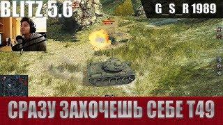 WoT Blitz - Эпический танк Т49.  Демон скорости и дамага - World of Tanks Blitz (WoTB)
