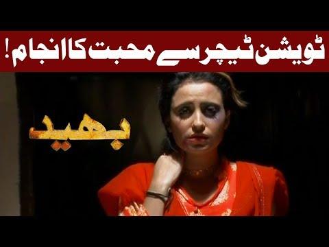 Bhaid - Tuition Teacher Sa Mohabbat Ka Anjam - 21 October 2017 | Express News