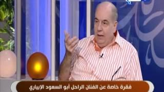 #النهاردة | فقرة خاصة عن الفنان الراحل ابو السعود الابيارى | و لقاء خاص مع نجم الخير