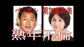 俳優 ベンガルと、女優 朝加真由美 熟年不倫を妻が認めた!糟糠の妻を捨...