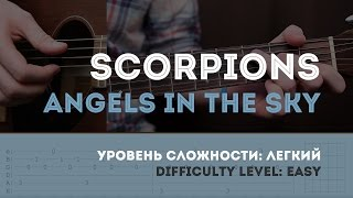Как играть на гитаре Scorpions – Angels in the Sky (guitar tutorial). YouPlayGuitarEasily