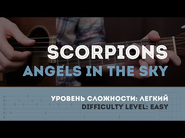 Как играть на гитаре Scorpions – Angels in the Sky (guitar tutorial). YouPlayGuitarEasily
