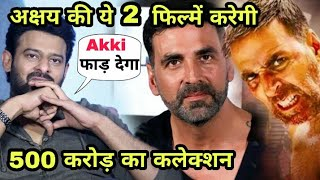 these 2 films of akshay kumar will collect 500 crores | prabhas