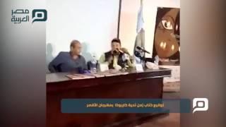 بالفيديو| سمير صبري: تحية كاريوكا ساعدت محرم فؤاد لينافس العندليب
