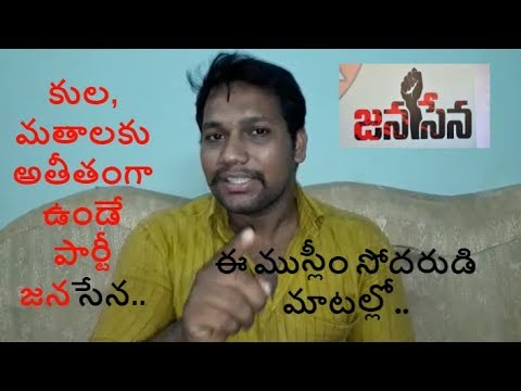 Janasena is a secular party with no bias towards caste and religion says youth