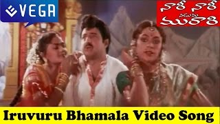 Naari Naari Naduma Murrari Movie -  Iruvuri Bhamala Kougililo Song