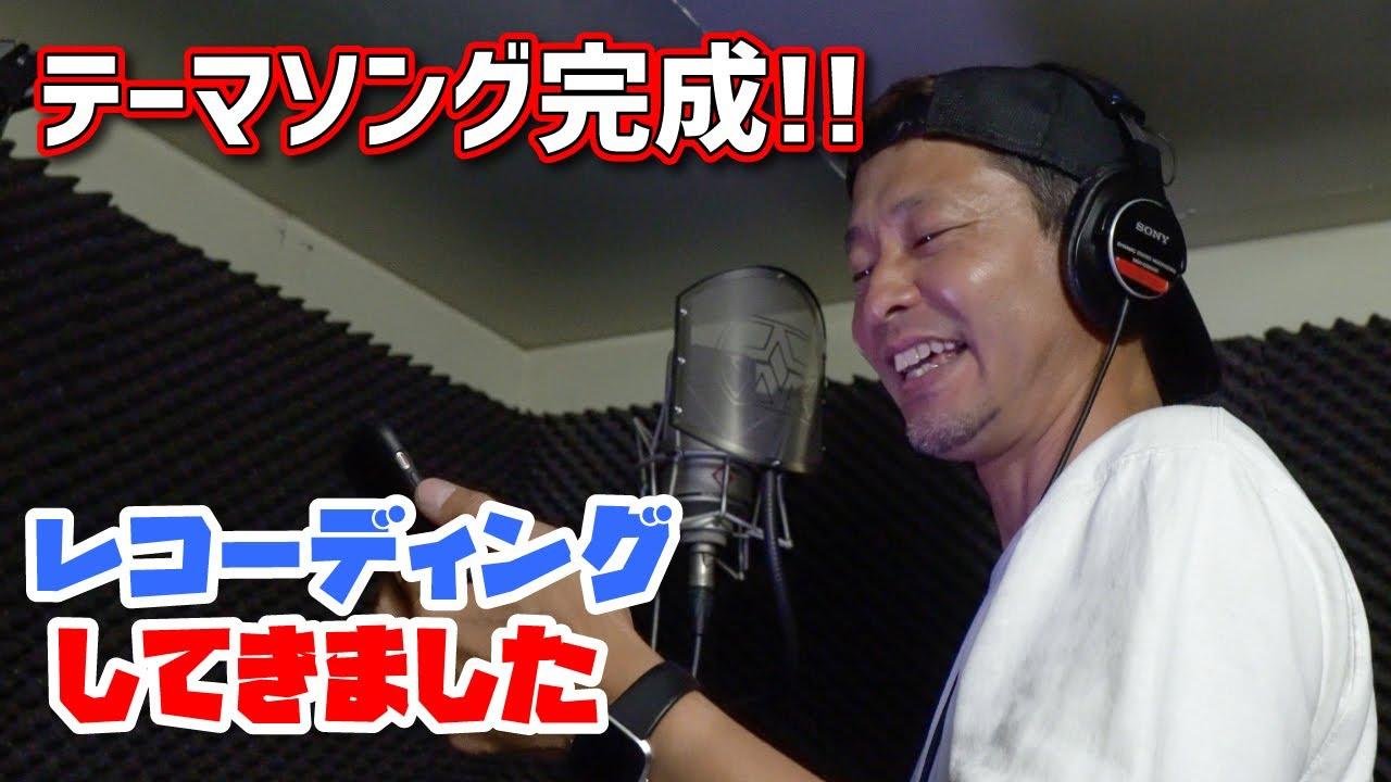 テーマソング完成♪レコーディングしてきました!!
