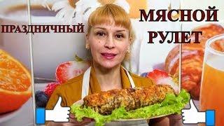 МЯСНОЙ РУЛЕТ С ГРИБАМИ на праздничный стол вкусный рецепт закуски