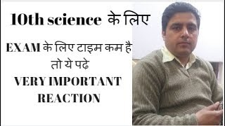 10th hydrogenation chemistry carbon and its compound addition reaction in hindi