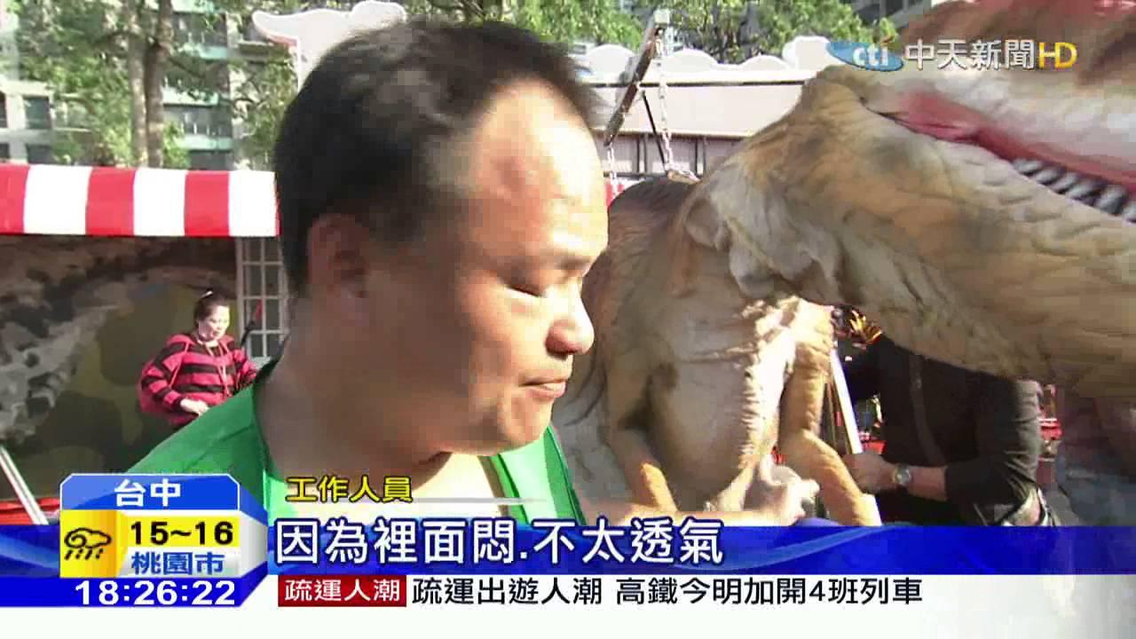 20151218中天新聞 20kg擬真恐龍裝肚子裡的機關 鏡頭前揭密 - YouTube