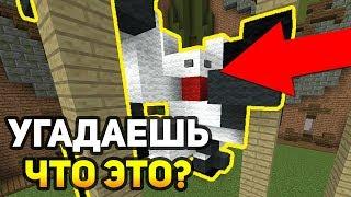 УГАДАЕШЬ ЧТО ЭТО, БУДЕШЬ МОЛОДЦОМ, ВСЕ МИНИ-ИГРЫ МАЙНКРАФТА ЧЕЛЛЕНДЖ №5 (Minecraft Build Battle)