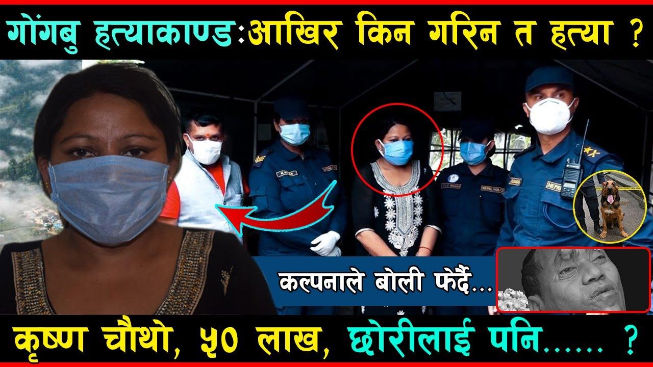 Download गोँगबु हत्याकान्ड को एर्थाथता  : Why Kalpana Murdered Krishna Bahadhur Bohara ? Gongabu Hatya Kanda