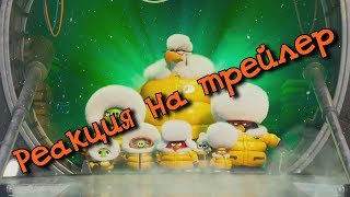Angry Birds 2 в кино. РЕАКЦИЯ на трейлер