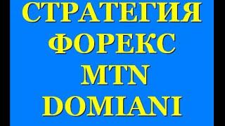 СТРАТЕГИЯ ФОРЕКС «MTN DOMIANI» на двух интересных forex индикаторах