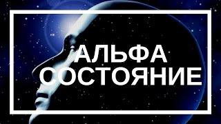Якорение Альфа: метод Сильва Голубев