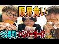 【大食い】あのくら寿司がハンバーガーを出すってよ!!【何個食えるか!?】